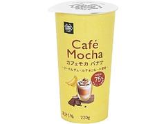 ミニストップ MINISTOP CAFE カフェモカ バナナ