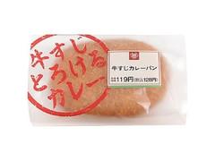 ミニストップ MINISTOP CAFE 牛すじカレーパン