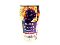 アサヒビール 果実の瞬間 秋の日本 ピオーネチューハイ 350ml