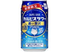 アサヒ カルピスサワー 濃い贅沢 プレミアム 缶350ml