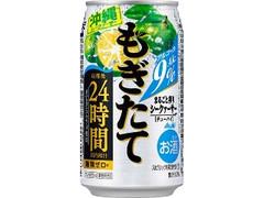 アサヒ もぎたて まるごと搾り シークァーサー 缶350ml