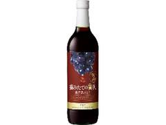 アサヒ サントネージュ 摘みたての贅沢 濃厚黒ぶどう 赤 瓶720ml