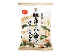 セブンプレミアム 鮭とほうれん草のクリームリゾット 袋1食