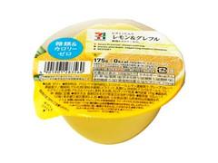 セブンプレミアム レモン&グレフル 糖類&カロリーゼロ カップ175g
