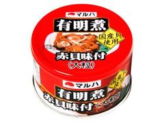 マルハ 有明煮 赤貝味付 大粒 缶150g