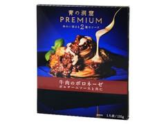 青の洞窟 プレミアム 牛肉のボロネーゼ 箱135g