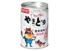 ホテイ やきとり たれ味 缶260g