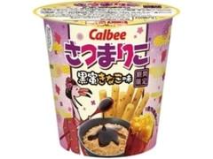 カルビー さつまりこ 黒蜜きなこ味 カップ56g