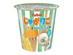 カルビー じゃがりこ チェダー&サワークリーム味 カップ52g