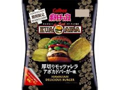 カルビー ポテトチップス 厚切りモッツァレラアボカドバーガー味 袋68g