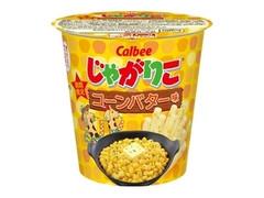 カルビー じゃがりこ コーンバター味 カップ52g