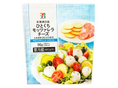 セブンプレミアム 北海道日高 ひとくちモッツァレラチーズ 袋96g