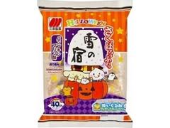 三幸製菓 ハロウィン 雪の宿 パンプキンプリン味 袋14枚