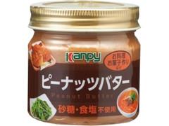 kanpy ピーナッツバター 砂糖・食塩不使用 瓶150g