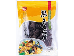 料理人 黒きくらげ 袋15g