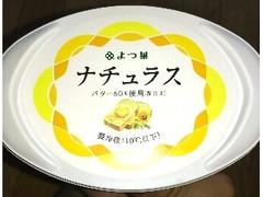 よつ葉乳業 ナチュラス 120g