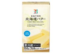 セブンプレミアム 北海道バター 食塩不使用 箱150g