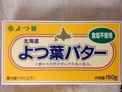 よつ葉 北海道よつ葉バター 食塩不使用 箱150g