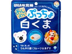 UHA味覚糖 あじわいぷっちょ 白くま 袋60g