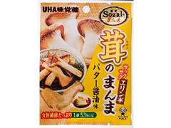 UHA味覚糖 Sozaiのまんま 茸のまんま エリンギ バター醤油味 袋15g
