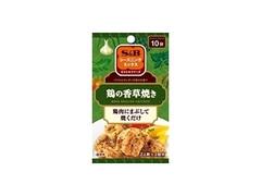 S&B シーズニング 鶏の香草焼き 袋10g×2