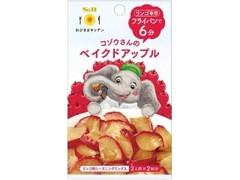 S&B おひさまキッチン ベイクドアップル 袋20g