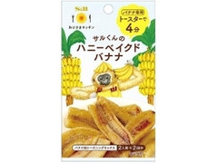 S&B おひさまキッチン ハニーベイクドバナナ 袋20g