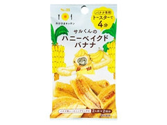 S&B おひさまキッチン サルくんのハニーベイクドバナナ 袋10gX2