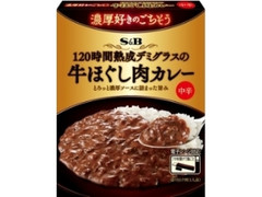 S&B 濃厚好きのごちそう 120時間熟成デミグラスの牛ほぐし肉カレー 中辛 箱150g