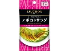 S&B FAUCHONシーズニング アボカドサラダ 袋5.4g