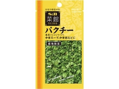 S&B 菜館 パクチー 香菜 袋1.5g