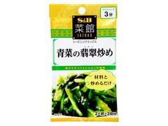 S&B 菜館 青菜の翡翠炒め 袋12.4g