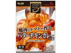 S&B フライパンキッチン 鶏肉とトマトで作るバターチキンカレーの素 袋60g