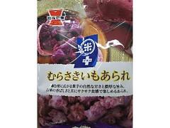 岩塚製菓 米プラス むらさきいもあられ