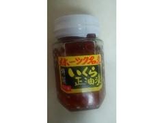 ニハチ食品 オホーツク名産 いくら正油漬 瓶150g