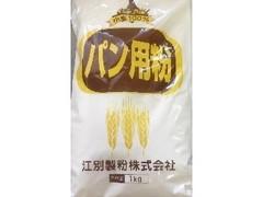 江別製粉 北海道産小麦100% パン用粉 袋1kg