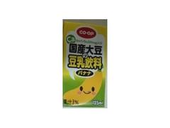 コープ 国産大豆の豆乳飲料 バナナ パック125ml