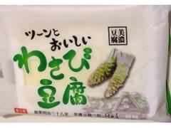 朝日屋食品 わさび豆腐 300g