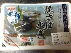 武輪水産 青森県八戸産 焼きさば水煮 230g
