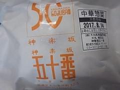 神楽坂五十番 ガパオまん