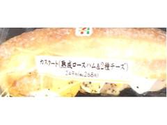 セブンイレブン カスクート 熟成ロースハム&2種チーズ 1個