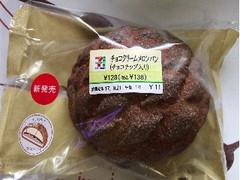 セブンイレブン チョコクリームメロンパン(チョコチップ入り) 1個