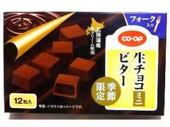 コープ 生チョコミニ ビター 箱12粒