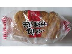 麦パン工房 天然酵母食パン 袋1個