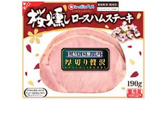 ニッポンハム 桜燻し ロースハムステーキ パック190g