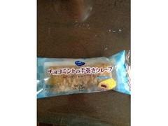 モンテール チョコミントの手巻きクレープ 袋1個