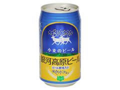 銀河高原ビール 小麦のビール 缶350ml