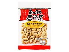 日本橋菓房 おつまみ居酒屋 バターピーナッツ 袋88g