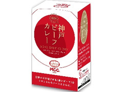 MCC 神戸ビーフカレー 箱160g