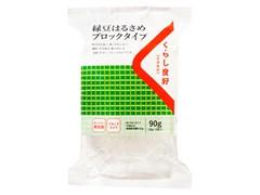 くらし良好 緑豆はるさめブロック 袋30g×3